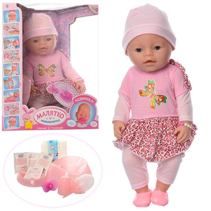 Пупс кукла Baby Born 8020-450