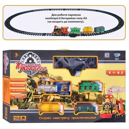 Железная дорога 0621 LIMO TOY звук, дым, свет прожектора
