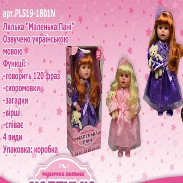 КУКЛА МАЛЕНЬКА ПАНI PL519-1801N ОБУЧАЮЩАЯ